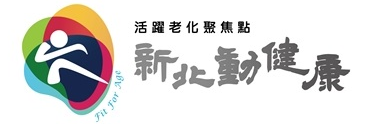 新北動健康(另開新視窗)